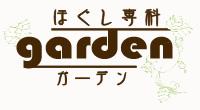 ほぐし専科ガーデン